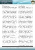 Κατεβάστε το άρθρο - Το Βήμα του Ασκληπιού - Page 7
