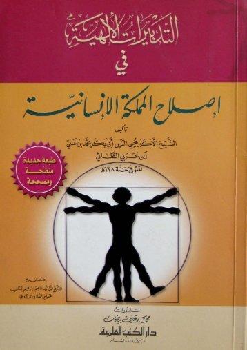 كتاب التدبيرات الالهيه في أصلاح المملكة الإنسانية