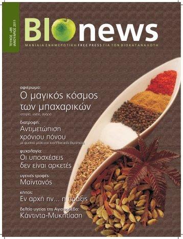 Ο μαγικός κόσμος των μπαχαρικών Ο μαγικός κόσμος των ... - BioNews