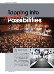 前景無限力拓會展郵輪旅遊 - Discover Hong Kong