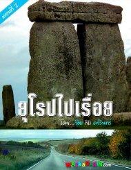 Stonehence & Roman Bath 1 ยุโรปเรื่อยเปื่อย - FlipBookSoft