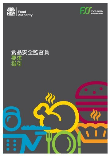 Guidelines Food Safety Supervisors (Chinese traditional)