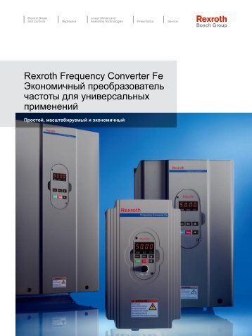 Каталог Bosch Rexroth серии Fe - на ServoTechnica.Ru!