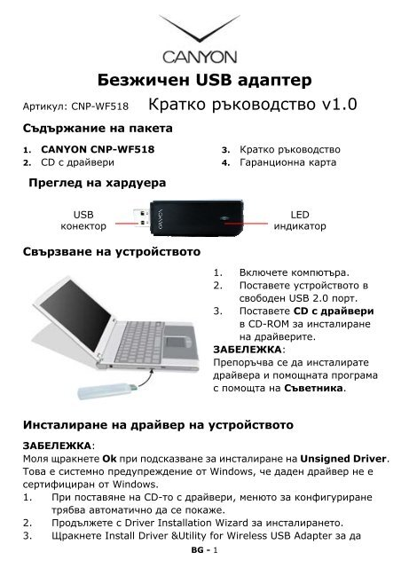 CANYON WIRELESS USB ADAPTER CNP WF518 DRIVER FOR WINDOWS 10