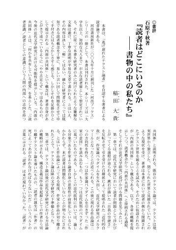 『読者はどこにいるのか 書物の中の 私 たち』 - 九州大学大学院比較社会 ...