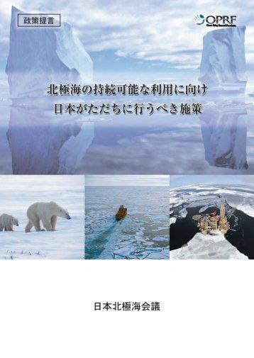 北極海の持続可能な利用に向け日本がただちに行う - 海洋政策研究財団