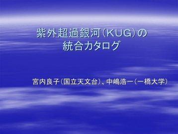 紫外超過銀河(KUG)の 統合カタログ