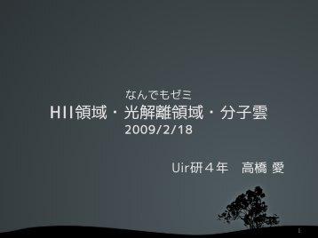 HII領域・光解離領域・分子雲 - Uir研