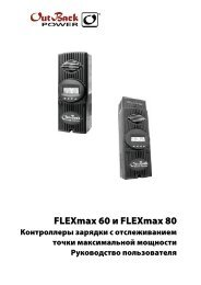 FLEXmax 60 и FLEXmax 80 - OutBack Power Technologies