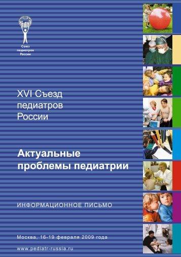 XVI Съезда педиатров России - Календарь медицинских ...