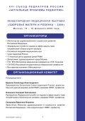XVI Съезда педиатров России - Календарь медицинских ... - Page 2