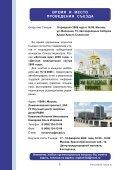 XVI Съезда педиатров России - Календарь медицинских ... - Page 3