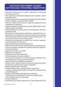 XVI Съезда педиатров России - Календарь медицинских ... - Page 4