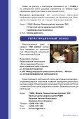 XVI Съезда педиатров России - Календарь медицинских ... - Page 5