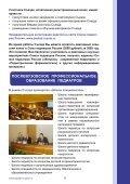 XVI Съезда педиатров России - Календарь медицинских ... - Page 6