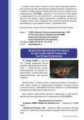 XVI Съезда педиатров России - Календарь медицинских ... - Page 7