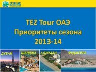 Дубай - Tez Tour
