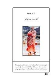 CHAPTER 3.p65 - Chinmaya Sanskar
