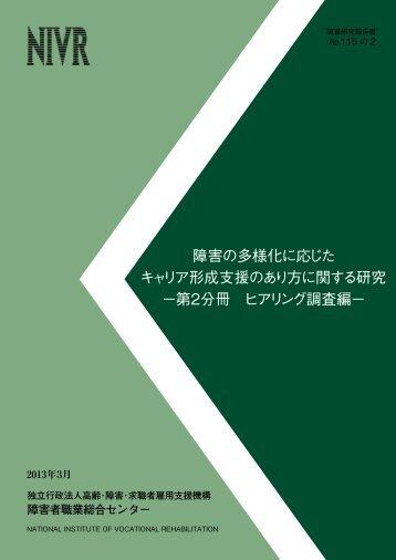 【第2分冊】ヒアリング調査編 - 障害者職業総合センター - 独立行政法人 ...