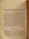 B. 11. 11a M a H C f{ a r 0 ~MnEPATOPCHAro PYCCHArO rEOrPA ... - Page 2