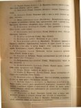 B. 11. 11a M a H C f{ a r 0 ~MnEPATOPCHAro PYCCHArO rEOrPA ... - Page 6