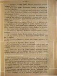B. 11. 11a M a H C f{ a r 0 ~MnEPATOPCHAro PYCCHArO rEOrPA ... - Page 7