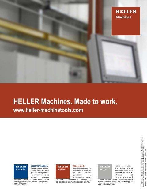 HELLER Machines. Made to work. - galika
