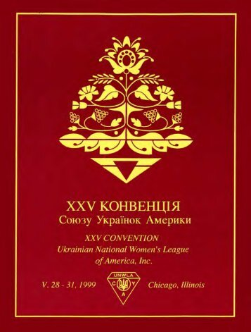 xxv convention of unwla. chicago, ill., may 28-31,1999 - електронна ...