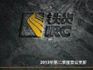 2013年第二季度营运更新 - TodayIR.com