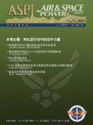 下载本期全文 - Air & Space Power Chronicle