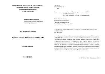 Обработка спектров ЯМР в программе 1D Win-NMR - Кафедра ...