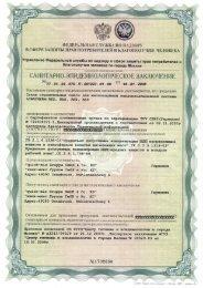 Гигиенический сертификат на сухие смеси Lobatherm Квик Микс
