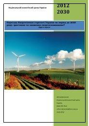 Завантажити документ [pdf, 1.87 Mb] - Українська енергетика UA ...