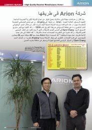 ﺷﺮﻛﺔ Arion ﻓﻰ ﻃﺮﻳﻘﻬﺎ - TELE-satellite