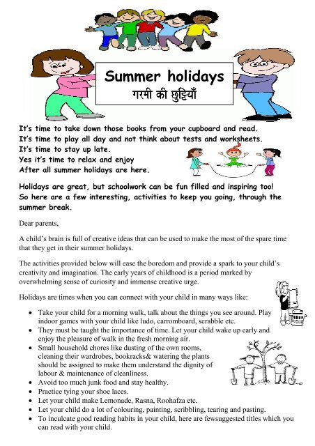 image about All Summer in a Day Worksheet called Summer time vacations - Educomp On line
