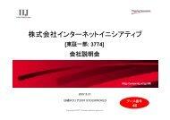 鈴木CEOプレゼンテーション資料【PDF:237KB】 - IIJ