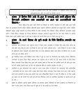 ftyk f'k{kk dsUnz lwpuk dk vf/kdkj vf/kfu;e 2005 dsvarxZr fodflr ... - Betul - Page 7
