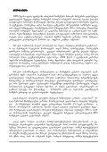 Tbilisis municipaluri narCenebis marTvis sistema kvlevis ... - Page 4