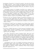 Tbilisis municipaluri narCenebis marTvis sistema kvlevis ... - Page 6