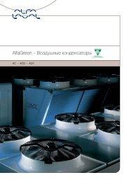 AlfaGreen – Воздушные конденсаторы