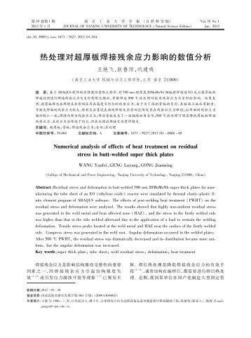 热处理对超厚板焊接残余应я影响的数值я析 - 南京工业大学学报(自然 ...