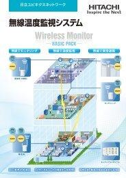 無線温度監視システム Wireless Monitor -BASIC PACK- カタログ