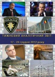 Тижневий аналітичний звіт: 17 - 23 грудня 2012 року - Українська ...
