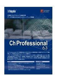 ChP63_cata_omote_110329_ok_out_トンボ無し - 株式会社ラネクシー