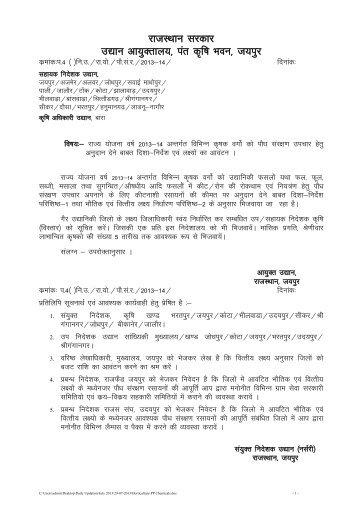 jktLFkku ljdkj - Rajasthan Krishi