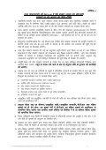 jktLFkku ljdkj - Rajasthan Krishi - Page 2