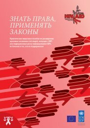 UNDP HIV and Rights RUS_FINAL