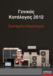 Γενικός Κατάλογος 2012