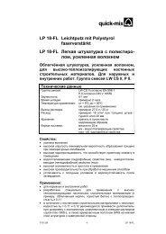 техническая информация quick mix LP 18-FL