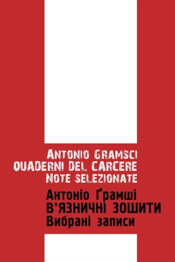 Gramsci-Quaderni-del-carcere-Kiev-2014
